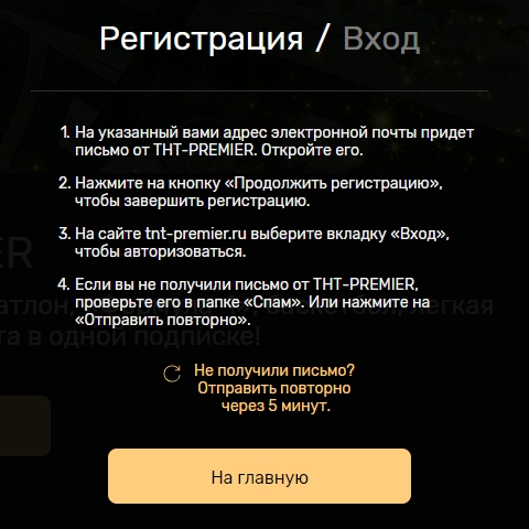 Инструкция по авторизации на ТНТ-Премьер