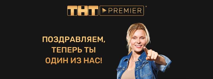 Приветствие от ТНТ-Премьер