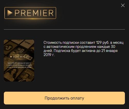 Форма оплаты подписки на ТНТ-Премьер