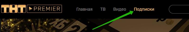 """Раздел """"Подписки"""" на ТНТ-Премьер"""