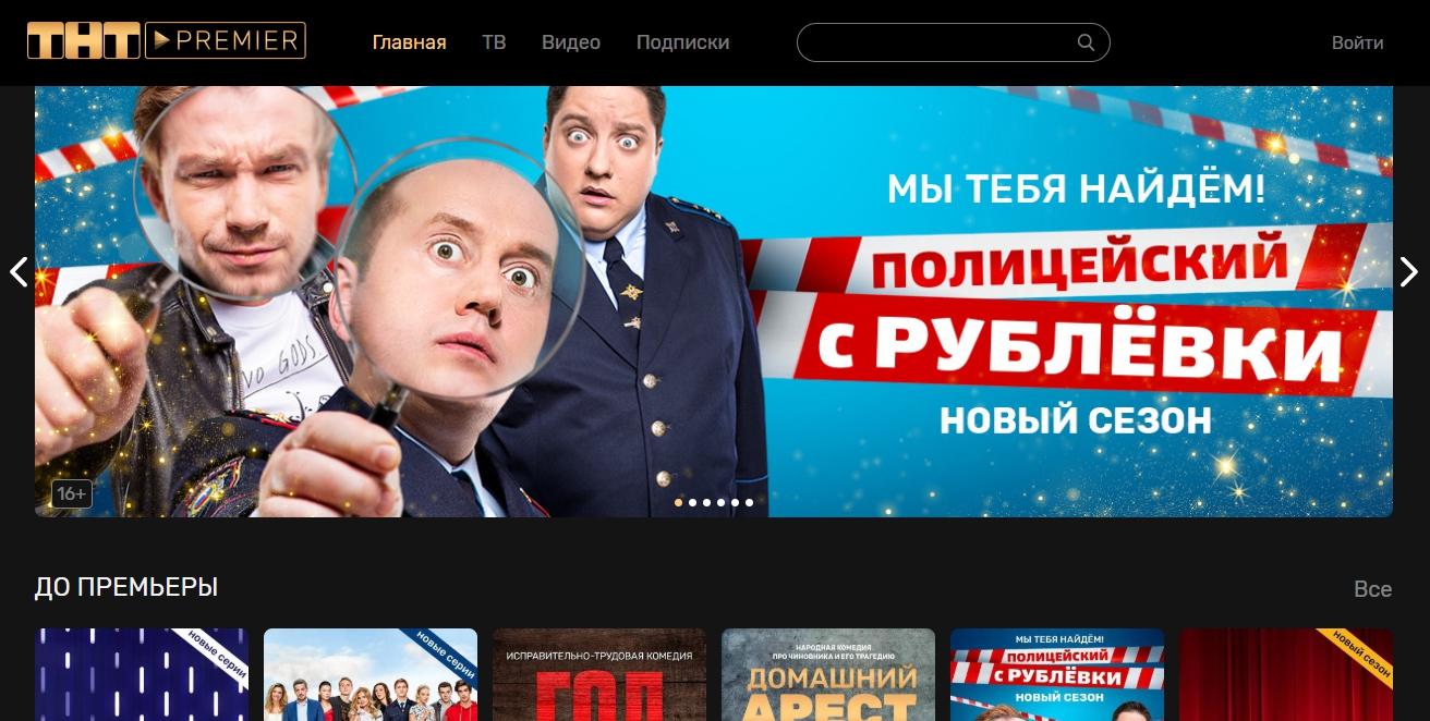 Официальный сайт ТНТ-Премьер
