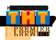 ТНТ-PREMIER