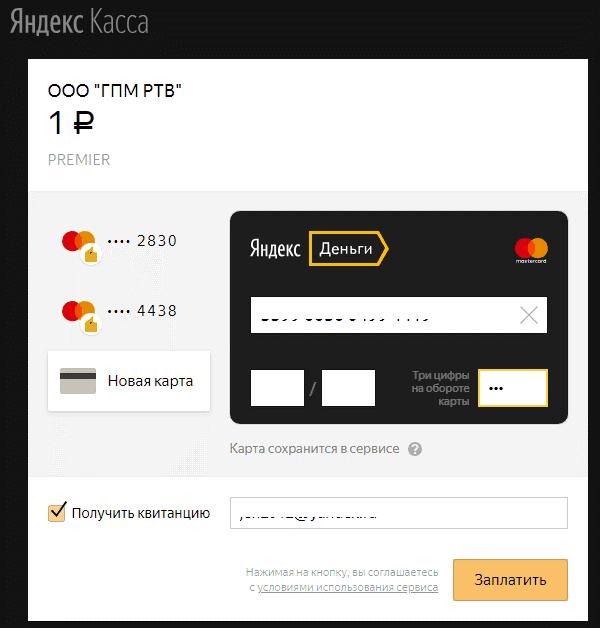 Оплата ТНТ-Премьер