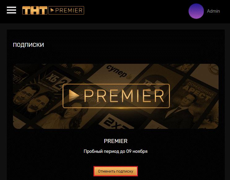 Отмена подписки на ТНТ-Премьер
