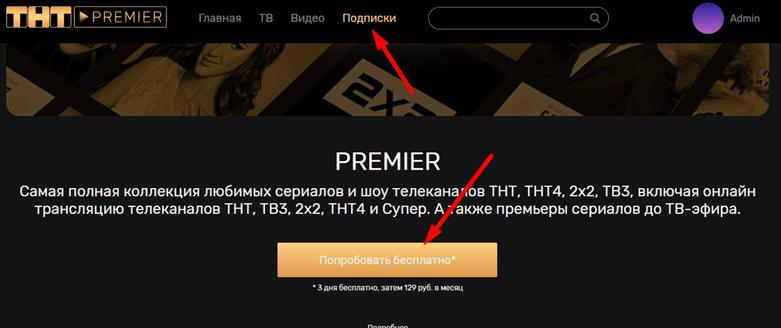 Бесплатное подключение ТНТ-Премьер