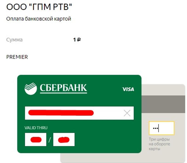 Оплата подписки ТНТ-Премьер