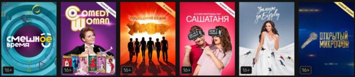 Популярные сериалы на ТНТ-Премьер