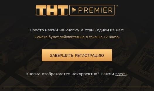 Завершение регистрации ТНТ-Премьер