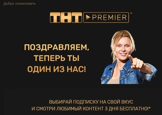 ТНТ-Премьер на Билайне